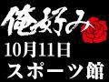 10月11日(日)俺好み in スポーツ館