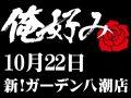 10月22日(木)俺好み in 新!ガーデン八潮店
