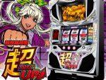 【超ディスクアップ】競技専用マシンが販売開始!