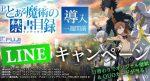 【キャンペーン】「Pとある魔術の禁書目録」LINEキャンペーン