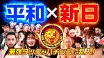 【リリース情報】「P新日本プロレスリング」