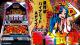 試打/実戦動画:華祭
