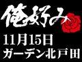 11月15日(日)俺好み in ガーデン北戸田店