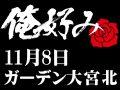 11月8日(日)俺好み in ガーデン大宮北店