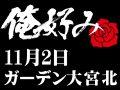 11月2日(月)俺好み in ガーデン大宮北店