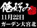 11月22日(日)俺好み in ガーデン大宮北店