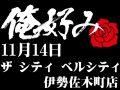 11月14日(土)ザ シティ ベルシティ伊勢佐木町店