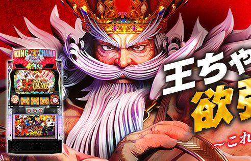 【リリース情報】「KING黄門ちゃま」