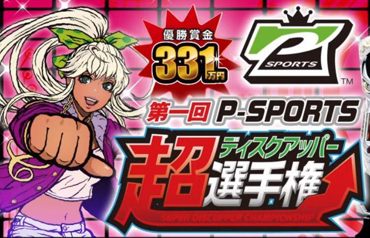 第一回P-SPORTS 『超ディスクアッパー選手権』決勝大会