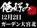 12月2日(水)俺好み in ガーデン大宮北店