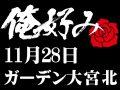 11月28日(土)俺好み in ガーデン大宮北店