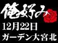 12月22日(火)俺好み in ガーデン大宮北