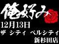 12月13日(日)ザ シティ ベルシティ新杉田店