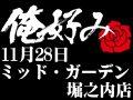 11月28日(土)俺好み in ミッド・ガーデン堀之内店