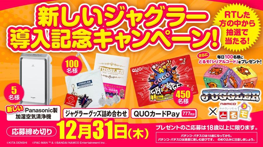 【キャンペーン】新しいジャグラー導入記念キャンペーン