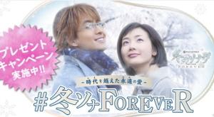 【キャンペーン】「ぱちんこ 冬のソナタ FOREVER」プレゼントキャンペーン
