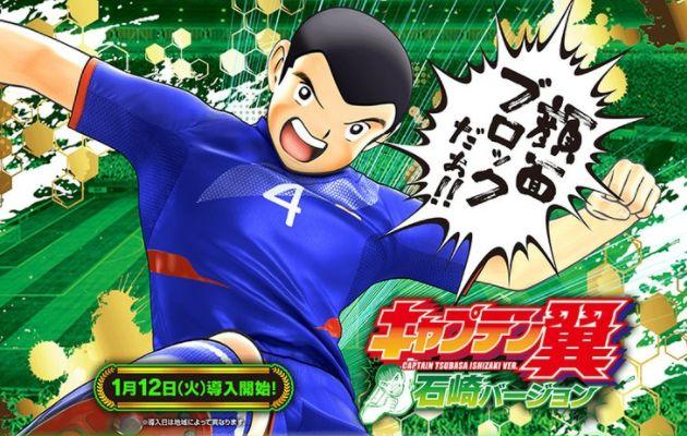 【リリース情報】「Pキャプテン翼石崎バージョンSAY2」