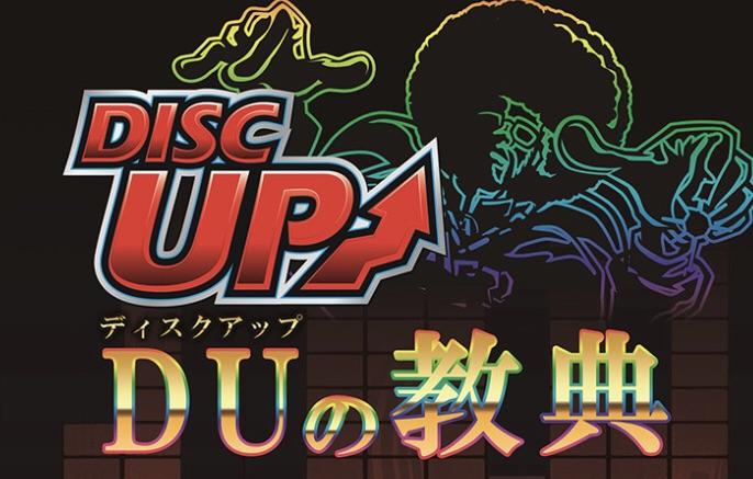 【DUの教典】「パチスロディスクアップ」特集本発売が決定!