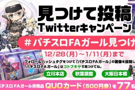 【パチスロFAガール】見つけて投稿Twitterキャンペーン