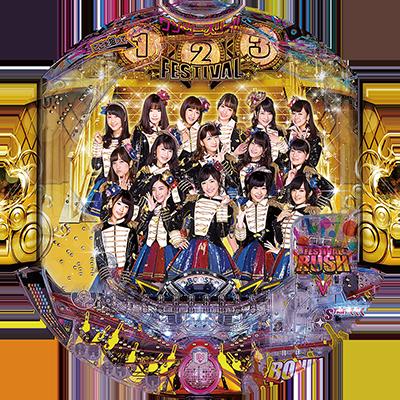 ぱちんこ AKB48 ワン・ツー・スリー!! フェスティバルのリール