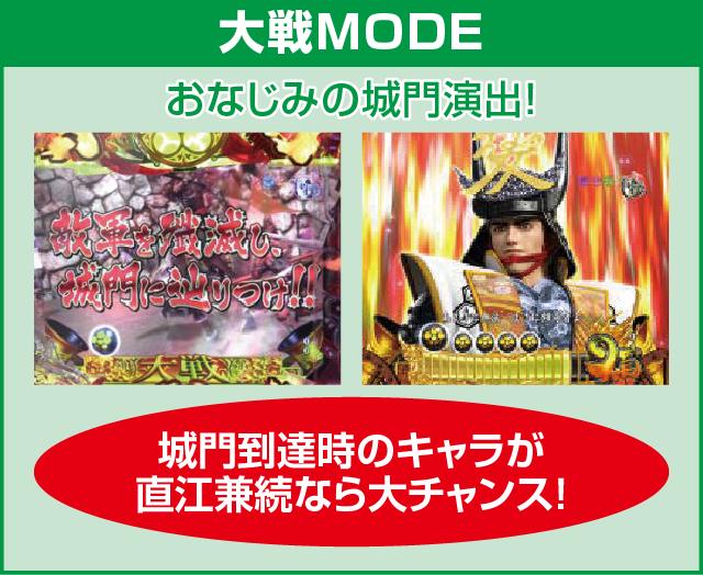 P花の慶次~蓮のピックアップポイント