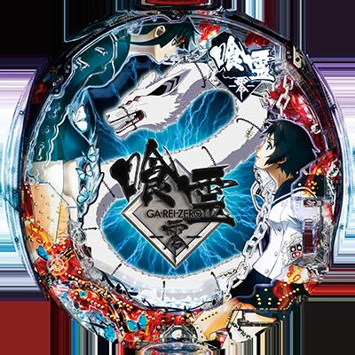 CR 喰霊-零-のリール