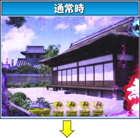 CR花の慶次X(いくさ)~雲のかなたに~のゲームフロー