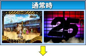 ぱちんこ 必殺仕事人V 豪剣のゲームフロー
