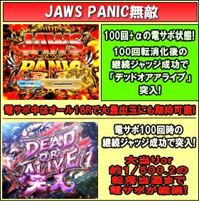 CR JAWS再臨のゲームフロー