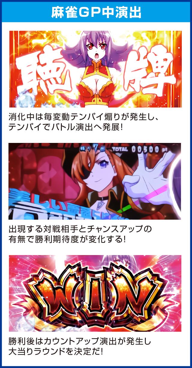 CR麻雀物語〜役満乱舞のドラム大戦〜 99ver.のピックアップポイント
