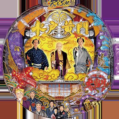 ぱちんこ 水戸黄門Ⅲのリール