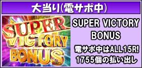 "CR聖闘士星矢4 The Battle of""限界突破""のゲームフロー"