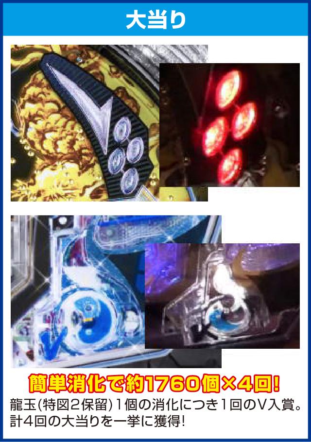 CR天龍インフィニティのゲームフロー