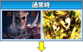 ぱちんこGANTZ:2のゲームフロー