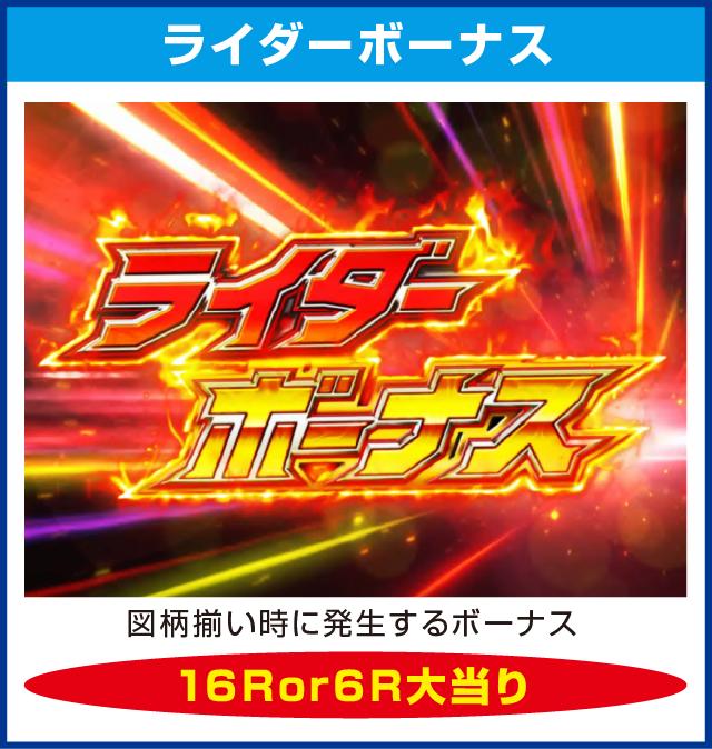 ぱちんこ仮面ライダー フルスロットル 闇のバトルver.のピックアップポイント