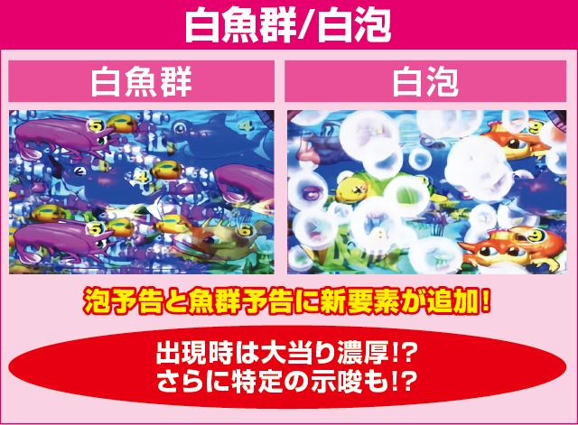 Pスーパー海物語IN沖縄2の確定演出