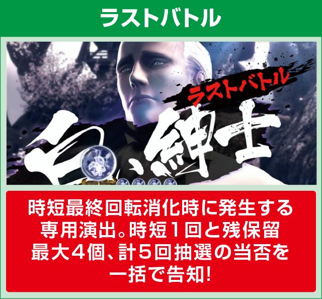 ぱちんこ 新鬼武者 狂鬼乱舞のピックアップポイント