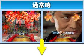 ぱちんこ 新・必殺仕置人のゲームフロー