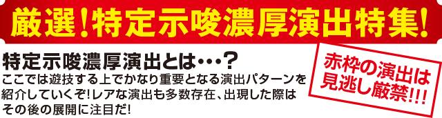 Pスーパー海物語 IN JAPAN2の確定演出