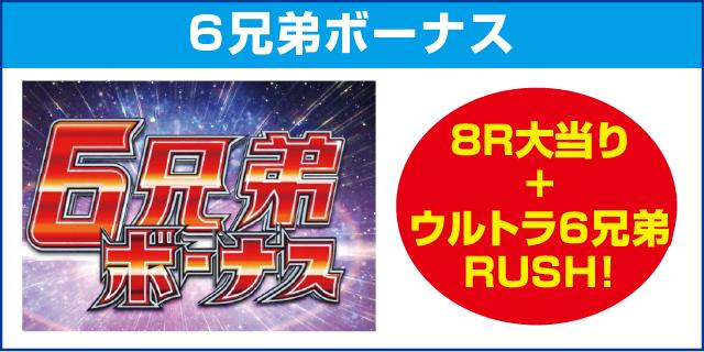 ぱちんこ ウルトラ6兄弟のピックアップポイント