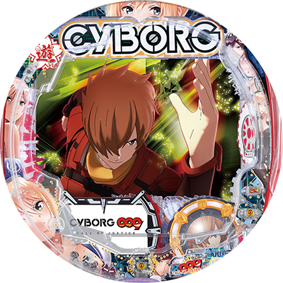 PA CYBORG009 CALL OF JUSTICE N-X1のリール