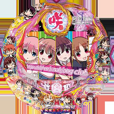 PA咲-Saki-阿知賀編 99バージョンのリール