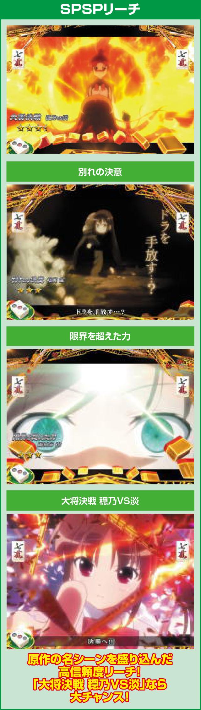 PA咲-Saki-阿知賀編 99バージョンのピックアップポイント