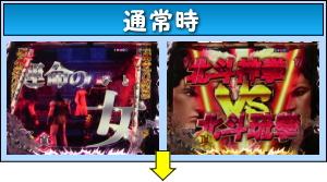 ぱちんこCR真・北斗無双のゲームフロー