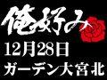12月28日(月)俺好み in ガーデン大宮北店