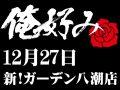 12月27日(日)俺好み in 新!ガーデン八潮店