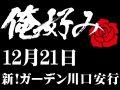 12月22日(火)俺好み in 新!ガーデン川口安行