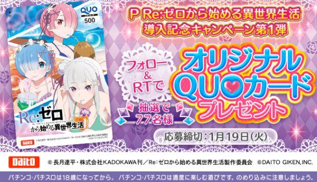 【キャンペーン】「P Re:ゼロから始める異世界生活」導入記念キャンペーン