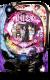 P戦国†恋姫 Vチャージver 解析攻略、天井、ゾーン、設定判別