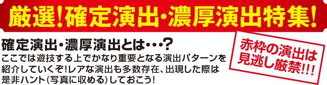 SANYO(三洋物産)の確定演出
